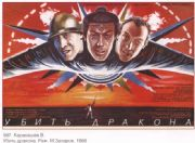 Vintage Russian movie poster - Days of the elipse